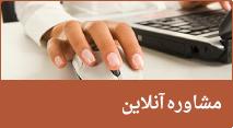 مشاوره آنلاین